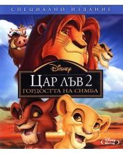 The Lion King 2: Simba's Pride (Blu-ray)