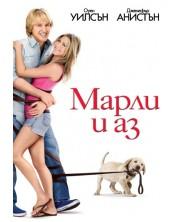 Marley &  Me (DVD)