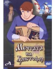 Christopher's dream (DVD)