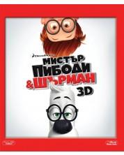 Mr. Peabody &  Sherman (Blu-ray 3D и 2D)