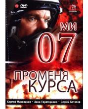 07-y menyaet kurs (DVD) -1