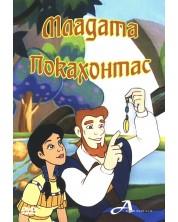 Young Pocahontas (DVD)