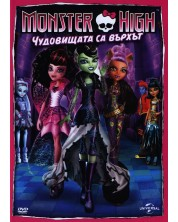 Monster High: Ghouls Rule! (DVD)