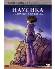 Kaze no tani no Naushika (DVD)