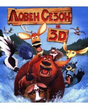Open Season (Blu-ray 3D и 2D) -1