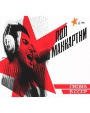 Paul McCartney - CHOBA B CCCP, Remastered (CD)