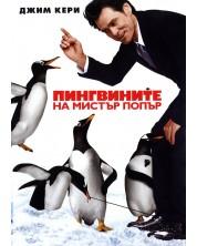 Mr. Popper's Penguins (DVD)