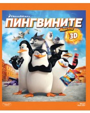 Penguins of Madagascar (Blu-ray 3D и 2D)
