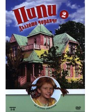 Pippi Longstocking (DVD)
