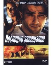 Posljednja volja (DVD)