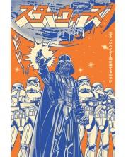 Poster maxi Pyramid - Star Wars (Vader International)