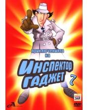 Inspector Gadget's Field Trip (DVD)