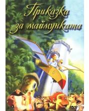 Le château des singes (DVD)