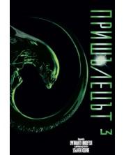 Alien (DVD) -1