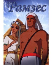 Ramses (DVD)