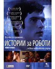 Robot Stories (DVD)