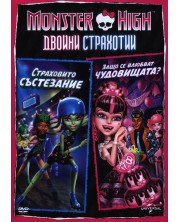 Monster High: Why Do Ghouls Fall in Love? (DVD)