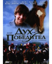 The Derby Stallion (DVD)