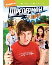 Shredderman Rules (DVD)