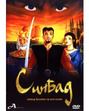 Sinbad: Beyond the Veil of Mists (DVD)