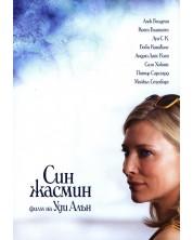Blue Jasmine (DVD) -1