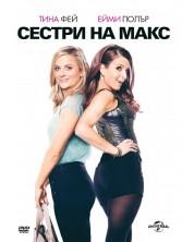 Sisters (DVD)