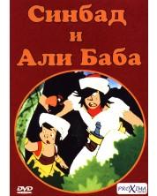Sindbad and Alibaba (DVD)