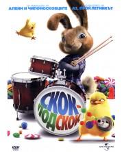 Hop (DVD) -1