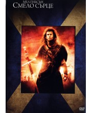 Braveheart (DVD) -1