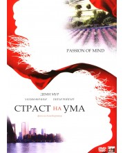 Passion of Mind (DVD)