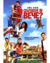 Are We Done Yet? (DVD) -1
