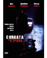 Shadow of Fear (DVD)