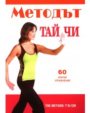 The Method: T'aii Chi (DVD)