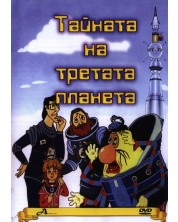 The Mystery of the Third Planet (DVD)