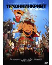 Tekkonkinkreet (DVD)