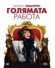The Boss (DVD)