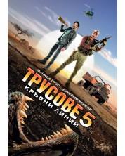 Tremors 5: Bloodlines (DVD)