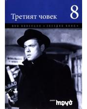 The Third Man (DVD)