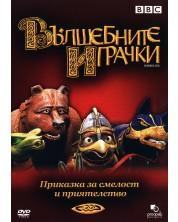 Shoebox Zoo (DVD)