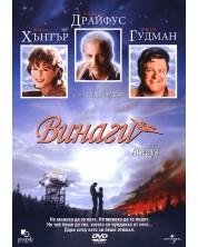 Always (DVD) -1