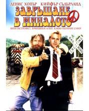 Flashback (DVD)