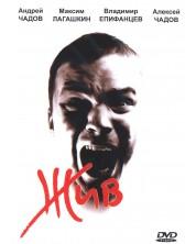 Zhivoy (DVD)