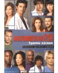 Grey's Anatomy (DVD) - 1t