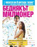 Slumdog Millionaire (DVD) - 1t
