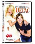 What Happens in Vegas (DVD) - 1t