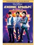 Jonas Brothers: The 3D Concert Experience (DVD) - 1t