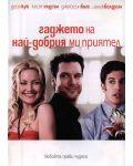 My Best Friend's Girl (DVD) - 1t