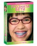 Ugly Betty (DVD) - 1t