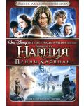 The Chronicles of Narnia: Prince Caspian (DVD) - 1t