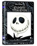 The Nightmare Before Christmas (DVD) - 2t